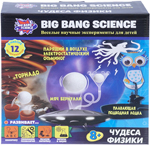 Набор Big Bang Science Чудеса физики 1CSC 20003295