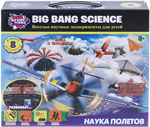 Набор Big Bang Science Эксперименты с самолетами 1CSC 20003296